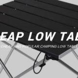 【キャンプ用ローテーブル】安くて人気の4選