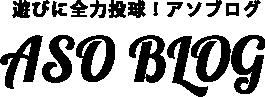 asoblog – アソブログ