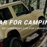 キャンプにおすすめの車はコレ!【先輩キャンパーに聞いてみました】
