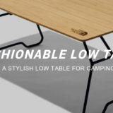 【キャンプ用ローテーブル】おしゃれで人気のローテーブルの5選♪【集めてみた】