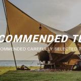 キャンプにおすすめのテントはコレ!【先輩キャンパーに聞いてみた】