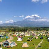 ふもとっぱらキャンプ場はなぜ人気?魅力と新予約システム方法に迫る!