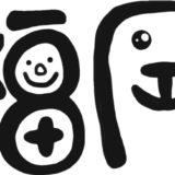 福岡のアウトドアショップへ行くならこの4選がおすすめ!【迷ったらココ】