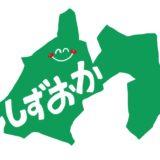 静岡でキャンプ用品がレンタルできるキャンプ場3選!
