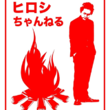 キャンプ芸人ヒロシ愛用のキャンプケトルの8つの特徴!